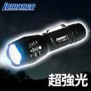 ハンディライト ハンドライト LED 防水 1600ルーメン 広角 ズーム XM-L T6 LEDライト ライト 懐中電灯 防犯 強力LED 電池式 送料無料