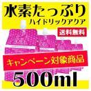 水素水 送料無料 ハイドリックアクア(ピンク) 500ml×12本(今なら+8本プレゼント)