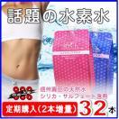 (定期購入)  水素水 送料無料 ハイドリックアクア(ピンク・ブルー混合)(500ml×32本)