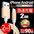 iPhone Android 充電器 2mケーブル データ転送 スマホ タブレッド Bluetoothイヤホン モバイルバッテリー 充電ケーブル