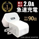 iPhone Android USB 充電器 AC アダプター 高速2A 小型コンパクトサイズ 海外対応 iPhone8 Xperia スマホ その他機種対応