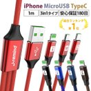 iPhone 充電ケーブル Type-C Micro USB 3in...
