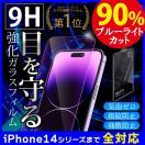 iPhone 保護フィルム スマホ フィルム 強化ガラス ブルーライトカット iPhoneX iPhone8 iPhone7 iPhone6 SE Plus 対応 硬度9H ラウンドエッジ 極薄 アイフォン