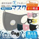 マスク 3枚セット 涼しいマスク 夏用マスク...