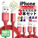 iPhone 充電ケーブル 3本セット 0.5m 1m 2....