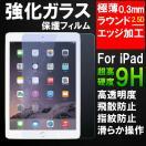 iPad 液晶保護フィルム iPad mini4 iPad Air iPad mini3/2/1 iPad4 iPad2 強化ガラスフィルム 0.2mm極薄 硬度9H