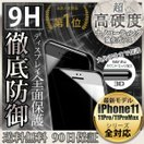 iPhone 保護フィルム 強化ガラス iPhone8 iPhone7 iPhone6 iPhone5 SE Plus 対応 フィルム 全面保護 PET3Dソフトエッジ