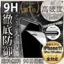iPhone7 iPhone6s 保護フィルム iPhone7 Plus iPhone6s Plus フィルム 全面保護 PET3Dソフトエッジ 強化ガラス 液晶保護フィルム