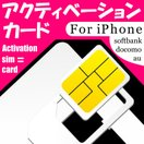 DoCoMo SoftBank AU iphone4 4s iPhone5 5s 5c iPhone6 6s 6 plus 6s Plus専用アクティベーション sim カード ワンタッチ式100%解除 最新OS対応 iphone