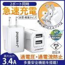 USB 充電器 ACアダプター スマホ充電器 2ポ...