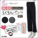犬印本舗 (産前産後兼用) fairy〜フェアリ...