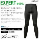 30%OFF ワコール HXO509 CW-X cwx メンズ スポーツタイツ エキスパートモデル(ロング丈) 送料無料