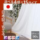 UVカットレースカーテン UVプロテクション uni(既製品) 15サイズ・4柄展開 幅100cm 幅150cm 遮熱 波柄 リーフ柄