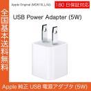 Apple純正 USB電源アダプタ 5W iPhone本体...