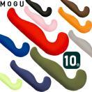 【あすつく】MOGU 気持ちいい抱きまくら 全10色 | モグ パウダービーズ入り ボディピロー | 抱き枕 カバー付 洗濯OK