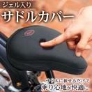 【限定セール】長時間のサイクリングもお尻...
