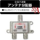 【最安セール】地上/BS/110度CSデジタル放...