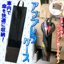 ◆車内で傘を快適に収納◆ これは便利!濡...
