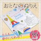 ◆大流行◆ 大人も夢中になれる面白さ☆ 複雑さ&美しさを追求 塗り絵本 Dream Travelers 全96ページ 世界の風景 リラックス効果/脳トレ 趣味 ◇ おとなのぬりえ