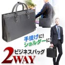 ◆激安セール◆ 肩掛け&手提げの2WAY仕様!メッシュ仕様 メンズバッグ A4 豊富なポケットで収納力抜群 ショルダーベルト付き 鞄 ◇ 2way ビジネスバッグ TL-M-4
