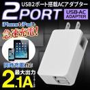 【激安セール】スマホ同時充電できる!2ポートUSB ACアダプター 2.1A 急速充電器 iPhone7対応 世界対応 100V-240V 小型 2100mAh ◇ ACコンセントPT053