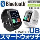 【Bluetooth】タッチパネル操作!多機能スマートウォッチ NEW U-WATCH スマホ腕時計 本体 Android 充電式 ワイヤレス通話 カメラ 日本語説明書 ◇ U8 英語版