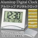 ◆アルミの質感が上品◆ 大型デジタル液晶表示!多機能インテリア時計 アラーム/カレンダー/誕生日タイマー/温度計 スリム ◇ アルミトップ デジタルクロック