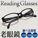 ◆選べる度数◆ 男女兼用 リーディンググラス 老眼鏡 +1.50 +2.00 +2.50 スタンダード 眼鏡 めがね メガネ おしゃれ シンプルデザイン BLACK ◇ シニアグラス