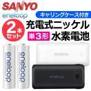 ◆単3形eneloop 2個セット◆ サンヨー SANYO エネループ HR-3UTGA 2本組+充電機能付キャリングケースセット 約1500回繰り返し使える 乾電池 充電池 ◇ N-WL01S