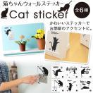 【激安セール】かわいい猫のシルエット!壁紙キャットシール 自由に貼れる♪ 壁スイッチに コンセントに 全6種類 インテリア雑貨 ◇ 猫ちゃんウォールステッカー