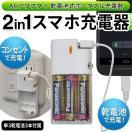 ◆コンセントで充電!乾電池で充電!◆ 2in1スマホ用充電器 iPhone7対応 Panasonicアルカリ電池3本+microUSBケーブル付き 激安 ◇ 単3電池 3本付USB-ACアダプタ