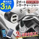 【車内でスマホを同時充電】USB2ポート付 ...