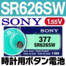 【激安セール】安心・長持ちの日本製!ソニー SONY コイン電池 1.55V 酸化銀ボタン電池 電子機器・腕時計の電池交換に◎ 人気の高い電池 ◇ ボタン電池 SR626SW