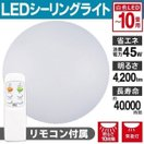 LEDシーリングライト 薄型 リモコン付 〜6...