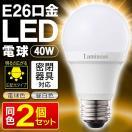 LED電球 2個セット 1個→188円 一般電球サ...