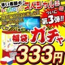 ★福袋ガチャSALE★ i-shop7スペシャル企画...