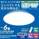 LEDシーリングライト 8畳〜10畳用 リモコン...