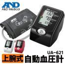 血圧計 A&D 上腕式 デジタル 自動血圧計 ...