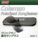 ◆激安セール◆ 愛用の眼鏡が偏光レンズに...