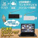 ◆パソコンで地デジが見れる◆ USBに接続するだけ!PC用 ワンセグチューナー Win10対応 地上デジタル テレビ 電子番組表・予約録画 ◇ チューナー F型付