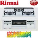 【ポイント2倍】リンナイ  ビルトインガスコンロ RS31W21K12R-VW Basic 【ベーシックシリーズ】 パールクリスタル 天板幅60cm