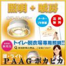 【NHK総合テレビで紹介されました】PAAG ポカピカ ヒーター一体型天井照明 吊り下げ型 / P03P09G