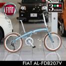 FIAT(フィアット) AL-FDB207V 20インチ アルミフレーム シマノ7段変速 13kg 折りたたみ 前後Vブレーキ/泥除け装備