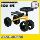 HUMMER(ハマー) BUGGY BIKE  四輪バイク ラウンドハンドル クラクション付き