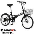 折りたたみ自転車 PANGAEA パンゲア  ロビンソン 20インチ 折りたたみ自転車 シマノ6段変速 前後泥除け・カゴ標準装備