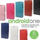 Android One S1/Android One S2/DIGNO G カラフルレザー 手帳型ケース 手帳型カバー アンドロイドワン エスワン エスツー ディグノG S1 手帳ケース S2 カバー