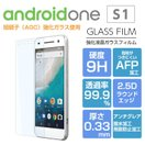 Goevno Android One S1 ガラスフィルム 強化ガラス 液晶保護フィルム アンドロイドワン エスワン Y!mobile 9H/2,5D/0.33mm AndroidOne S1