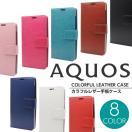AQUOS R SH-03J/SHV39/605SH AQUOS ZETA SH-04H/SERIE SHV34/Xx3 506SH カラフルレザー 手帳型ケース 手帳型カバー アクオスR 手帳ケース ゼータ カバー