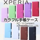 Xperia XZ/X Compact/X Performance/Z5/Z4/Z5コンパクト カラフル手帳型ケース 手帳カバー  SO-01J/SOV34/SO-02J/SO-04H/SOV33/SO-01H/SO-02H Xperiaケース