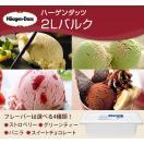 ハーゲンダッツ 業務用アイス2Lバルク【3個で送料無料!】